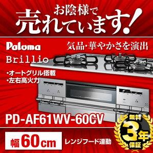PD-AF61WV-60CV-LPG