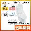 [YBC-CH10P--DT-CH185A-BW1] INAX トイレ プレアスHSタイプ CH5Aグレード 床上排水120mm 壁排水 LIXIL リクシル イナックス ECO5 手洗いあり ピュアホワイト 【送料無料】