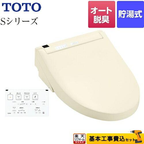 住宅設備家電, 温水洗浄便座  TCF6543AM-SC1 S S1A TOTO