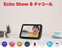 エコーショー8 アレクサ amazon エコー Echo Show 8 Alexa チャコール アマゾン スマートスピーカー スマートディスプレイ