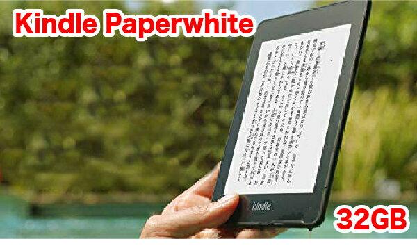 スマートフォン・タブレット, 電子書籍リーダー本体  32GB wifi Kindle Paperwhite