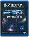 【在庫限り】 HOMESTAR...