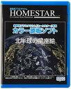 商品情報 商品の説明 ホームスターファン人気上位をソフト化。日本から見られる星空に春夏秋冬の代表的な36個の星空イラストをカラーで楽しもう。 主な仕様