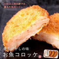 昔ながらの味お魚コロッケ