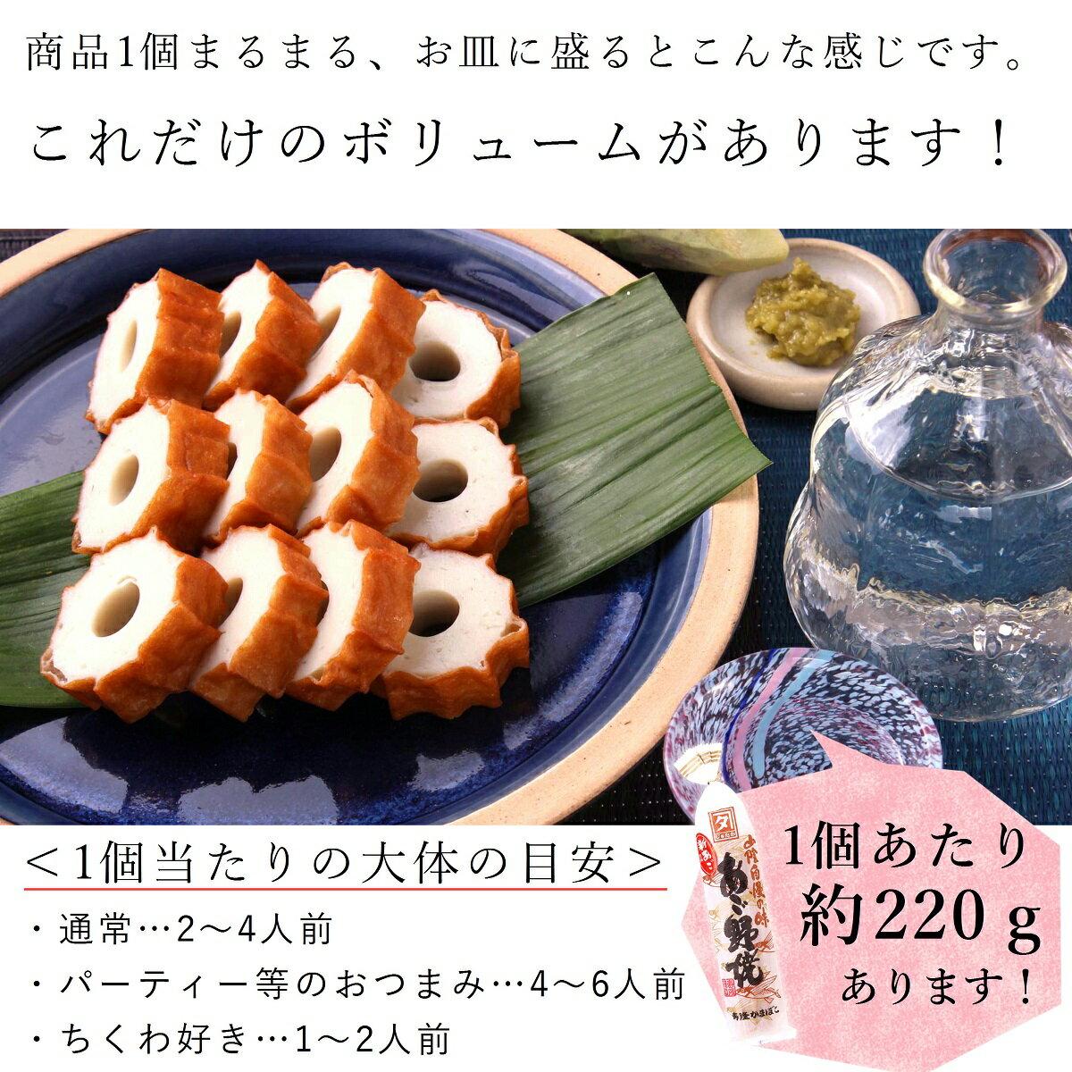 寿隆蒲鉾『あご野焼』