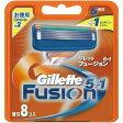 【定形外配送可】ジレット フュージョン Gillette Fusion 替え刃(8個入り)