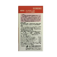【送料無料】コンドロビーEX|150錠|第3類医薬品|ゼリア新薬|コンドロイチン配合