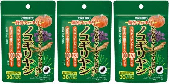 【送料無料:アウトレット】かぼちゃ種子クラチャイダム高麗人参の入った ノコギリヤシ 60粒(30日分)×3個セット オリヒロ|賞味期限2020年10月