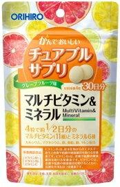 かんでおいしいチュアブルサプリマルチビタミン&ミネラル|オリヒロ|120粒入|30日分