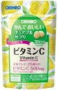 【メール便発送】かんでおいしいチュアブルサプリ ビタミンC|オリヒロ|120粒入|30日分