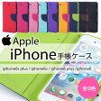 iPhone7 iPhone6 iPhone6S iPhone6PLUS iPhone6SPLUS iPhone7PLUS 手帳型 ケース カバー スマホケース 手帳 スマホカバー docomo/au/softbank