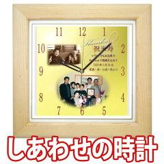 【送料無料】【米寿祝いのプレゼントに!88歳の祖父母へ祝!米寿記念にメッセージ入りの贈り物...