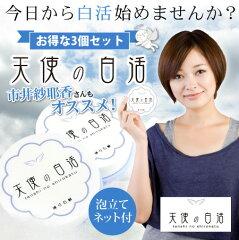 【天使の白活~練り石鹸3個set】 送料無料+泡立てネット付き
