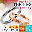 送料無料 THE KISS Disney シルバー ペアリング ダイヤモンド 名入れ 刻印 【当店オリジナル】 20代 30代 彼女 彼氏 レディース メンズ カップル ペア 誕生日プレゼント 記念日 ギフトラッピング あす楽 ザッキス ザキス ザ・キッス ディズニー Disneyzone