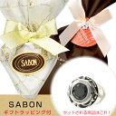 Gs-02000-sabon-fpp-0