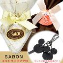 Gs-02000-sabon-jwd-f