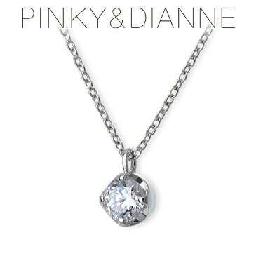 送料無料 Pinky&Dianne シルバー ネックレス ハート 20代 30代 彼女 レディース 女性 誕生日プレゼント 記念日 ギフトラッピング ピンキーアンドダイアン