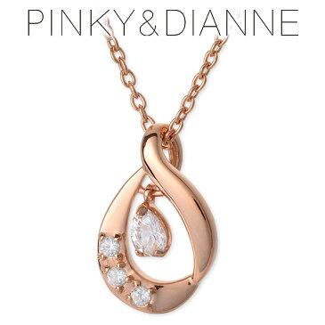 送料無料 Pinky&Dianne シルバー ネックレス 20代 30代 彼女 レディース 女性 誕生日プレゼント 記念日 ギフトラッピング ピンキーアンドダイアン