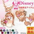 送料無料 WISP(Disney) Disney シルバー ネックレス 誕生石 ハート 20代 30代 彼女 レディース 女性 誕生日プレゼント 記念日 ギフトラッピング あす楽 ウィスプ ディズニー Disneyzone ミニーマウス