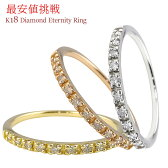 【最安値挑戦】エタニティリング 18金 エタニティ ダイヤモンドリング ゴールドK18 10石 0.10ct ハーフエタニティリング ピンキーリング 1号から 単品 結婚指輪 ゴールド 婚約指輪 ブライダル