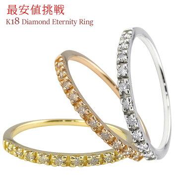 【最安値挑戦】エタニティリング 18金 エタニティ ダイヤモンドリング ゴールドK18 10石 0.10ct ハーフエタニティリング ピンキーリング 1号から 単品 結婚指輪 ゴールド 婚約指輪 ブライダル 新生活 在宅 ファッション