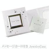 ジュエリーケース メーセージカード付き 箱 リング ネックレス ピアス ペンダント 指輪 プレゼント 上品 シック ギフト