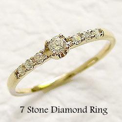 セブンストーン ダイヤモンドリング イエローゴールドK10 10金 0.15ct ピンキーリング 指輪 レディース ダイヤリング 工房 通販 直送 ショップ 新生活 在宅 ファッション