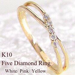 ファイブストーンダイヤモンドリング交差インフィニティ指輪10金リングK10ピンキーリングファランジリングミディリングクロスギフト