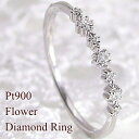 フラワーリング ダイヤリング 花 指輪 フラワーデザイン Pt900 プラチナ900 天然ダイヤモンド ピンキー...