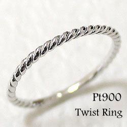 プラチナ ツイストリング シンプルリング Pt900 ピンキーリング ファランジリング ミディリング 指輪 サプライズ 工房直送 究極 ring ギフト