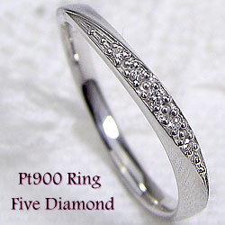 プラチナ 900 ダイヤモンド リング Pt900 天然ダイヤモンド 女性用 大人 上品 天然石 オシャレアクセサリー 誕生日 プレゼント ピンキーリング 記念日 大人 スタイル 結婚 ギフト 新生活 在宅 ファッション