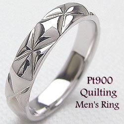 プラチナ900 メンズリング Pt900 キルティングデザイン 指輪 オシャレ アイテム プレゼント ピンキーリング 4.5mm幅 ギフト