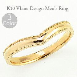 指輪メンズリング男性用10金Vラインデザインミルウチ地金3mmmen