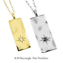 ペアネックレス シンプル ゴールド 一粒 ダイヤモンド ブラックダイヤモンド 1石 長方形 プレート 18金 ペンダント 2本セット ネックレス チェーン ペア K18 婚約 結婚式 カップル ペアルック おすすめ プレゼント