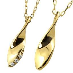 ペアネックレス シンプル ゴールド ひねり マーキス型 ペンダント 2本セット ネックレス K18 18金 チェーン ペア 婚約 結婚式 カップル ペアルック おすすめ プレゼント