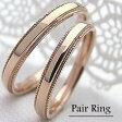 マリッジリング ピンクゴールドK18 結婚指輪 ペアリング 結婚式 K18PG ジュエリーアイ ギフト