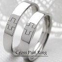 結婚指輪 ゴールド クロス ペアリング ホワイトゴールドK18 マリッジリング 十字架 18金 2本セット ペア 文字入れ 刻印 可能 婚約 結婚式 ブライダル ウエディング ギフト