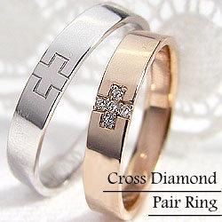 結婚指輪 ゴールド クロス ダイヤモンド ペアリング ピンクゴールドK18 ホワイトゴールドK18 マリッジリング 十字架 18金 2本セット ペア 文字入れ 刻印 可能 婚約 結婚式 ブライダル ウエディング ギフト:ジュエリーアイ