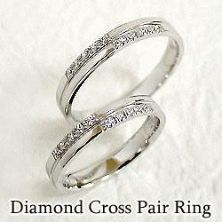 結婚指輪 プラチナ クロス ペアリング ダイヤモンド Pt900 マリッジリング 十字架 2本セット ペア 文字入れ 刻印 可能 婚約 結婚式 ブライダル ウエディング ギフト:ジュエリーアイ