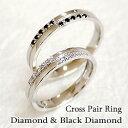 ダイヤモンド通販専門店ランキング8位 結婚指輪 ダイヤモンド ブラックダイヤモンド クロスマリッジリング ホワイトゴールドK18 ペアリン...