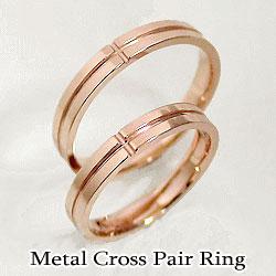 クロスマリッジリング ピンクゴールドK18 結婚指輪 ペアリング ご婚約 K18PG ジュエリーアイ ギフト:ジュエリーアイ