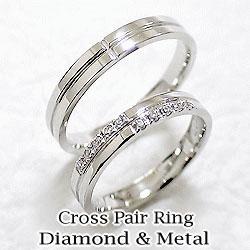 結婚指輪 ゴールド クロスペアリング ダイヤモンド ホワイトゴールドK18 マリッジリング 十字架 18金 2本セット ペア 文字入れ 刻印 可能 婚約 結婚式 ブライダル ウエディング ギフト:ジュエリーアイ