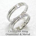結婚指輪 プラチナ クロス 結婚指輪 ペアリング ダイヤモンド Pt900 マリッジリング 十字架  ...