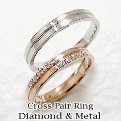 結婚指輪 ゴールド クロス ペアリング ダイヤモンド ピンクゴールドK10 ホワイトゴールドK10 マリッジリング 十字架 10金 2本セット ペア 文字入れ 刻印 可能 婚約 結婚式 ブライダル ウエディング ギフト:ジュエリーアイ