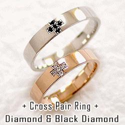 クロスダイヤマリッジリングブラックダイヤモンドピンクゴールドK10ホワイトゴールドK10天然ダイヤモンドペアリング婚約記念日K10PGK10WGdiaring刻印文字入れ可能い2本セットブライダルアクセサリーギフト