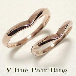 Vライン ペアリング ピンクゴールドK18 結婚指輪 婚約 記念日 マリッジリング K18PG 刻印 文字入れ 可能 2本セット ブライダル アクセサリー ギフト