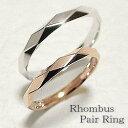 結婚指輪 ひし形カット ペアリング ピンクゴールドK10 ホワイトゴールドK10 マリッジリング 1 ...