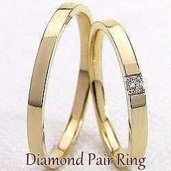 ペアリング/天然ダイヤモンド/イエローゴールドK10/イベント/記念日/マリッジリング/K10YG/pairring