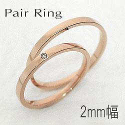 結婚指輪 一粒ダイヤ ペアリング ピンクゴールドK18 ダイヤモンド マリッジリング 18金 2本セット 文字入れ 刻印 可能 婚約 結婚式 ブライダル ウエディング ギフト:ジュエリーアイ