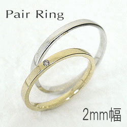 ペアリング/イエローゴールドK10/ホワイトゴールドK10/マリッジリング/天然ダイヤモンド/K10YG/K10WG/ストレートpairring